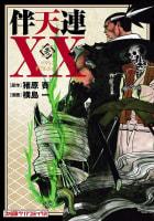 伴天連XX(1)