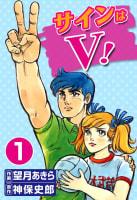 サインはV! 1巻