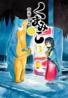 くまみこ(3)
