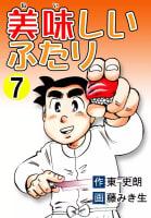 美味しいふたり(7)