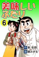 美味しいふたり(6)