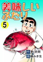 美味しいふたり(5)