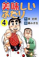 美味しいふたり(4)