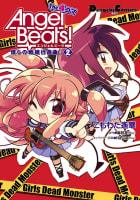 AngelBeats!The4コマ(2)僕らの戦線行進曲♪