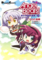 AngelBeats!The4コマ(1)僕らの戦線行進曲♪