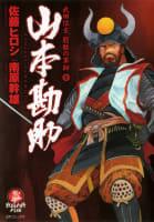 山本勘助(1)