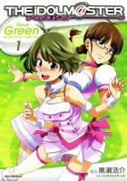 アイドルマスター Neue Green for ディアリースターズ(1)