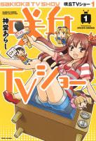 咲丘TVショー(1)