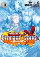 灼眼のシャナX Eternal song -遙かなる歌-(3)