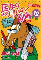馬なり1ハロン劇場(12)