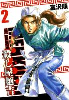 殺し屋麺吉(2)