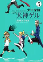 少年探偵 犬神ゲル(5)