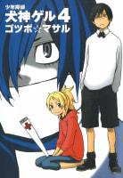 少年探偵 犬神ゲル(4)