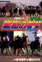 魅惑の砂(ダート)(5)
