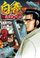 白竜HADOU 3巻