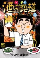 酒のほそ道(29)