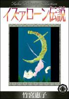 イズァローン伝説(11) カドル(運命)の夜