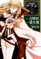 コミック 忘却の覇王ロラン(3)