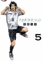 フットボールネーション(5)