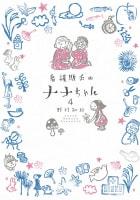 看護助手のナナちゃん(4)