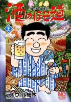 酒のほそ道(23)
