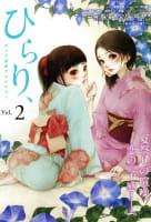 ひらり、Vol.2(上)