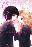 ひらり、Vol.1(上)