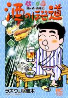 酒のほそ道(21)