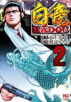 白竜HADOU 2巻