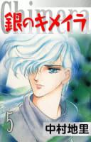 銀のキメイラ(5)