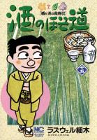 酒のほそ道(15)