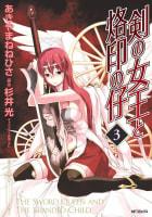 剣の女王と烙印の仔(3)