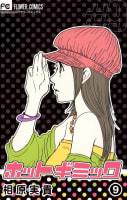 ホットギミック(9)