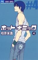 ホットギミック(4)