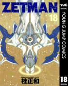 ZETMAN(18)