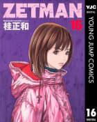 ZETMAN(16)