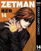 ZETMAN(14)