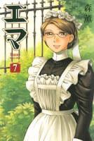 エマ(7)