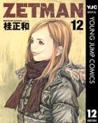 ZETMAN(12)