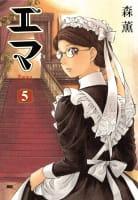 エマ(5)