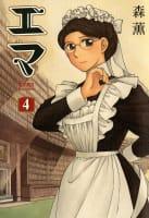 エマ(4)
