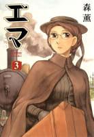 エマ(3)