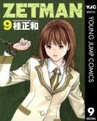 ZETMAN(9)