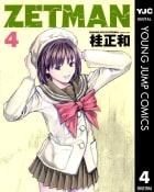 ZETMAN(4)