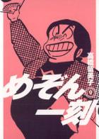 めぞん一刻 〔新装版〕(9)