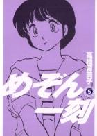 めぞん一刻 〔新装版〕(5)