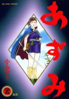 あずみ(29)