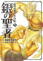 銀の聖者 北斗の拳 トキ外伝(5)