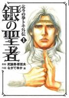 銀の聖者 北斗の拳 トキ外伝(1)