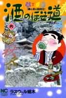 酒のほそ道(6)